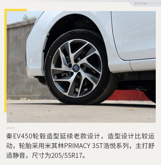 解决里程忧虑 网易实拍比亚迪秦EV450