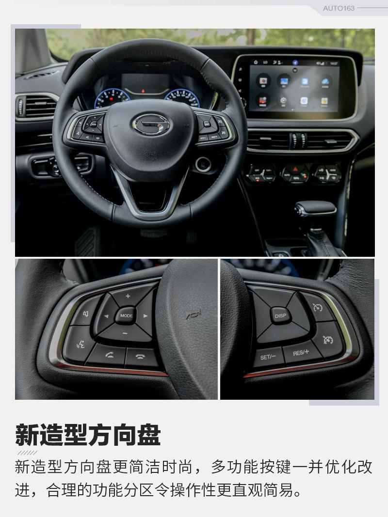 实力爆款SUV再获升级 试驾改款传祺 GS4(周一能推)