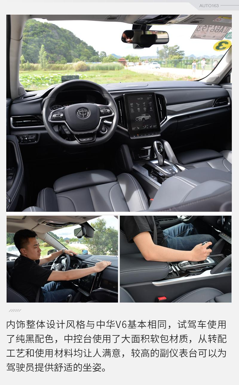 有品质更有型 网易汽车试驾中华V7新旗舰