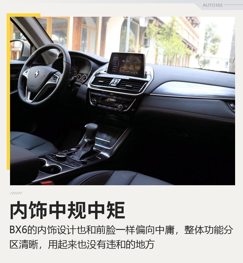 20万就能买的轿跑SUV 网易汽车试宝沃BX6