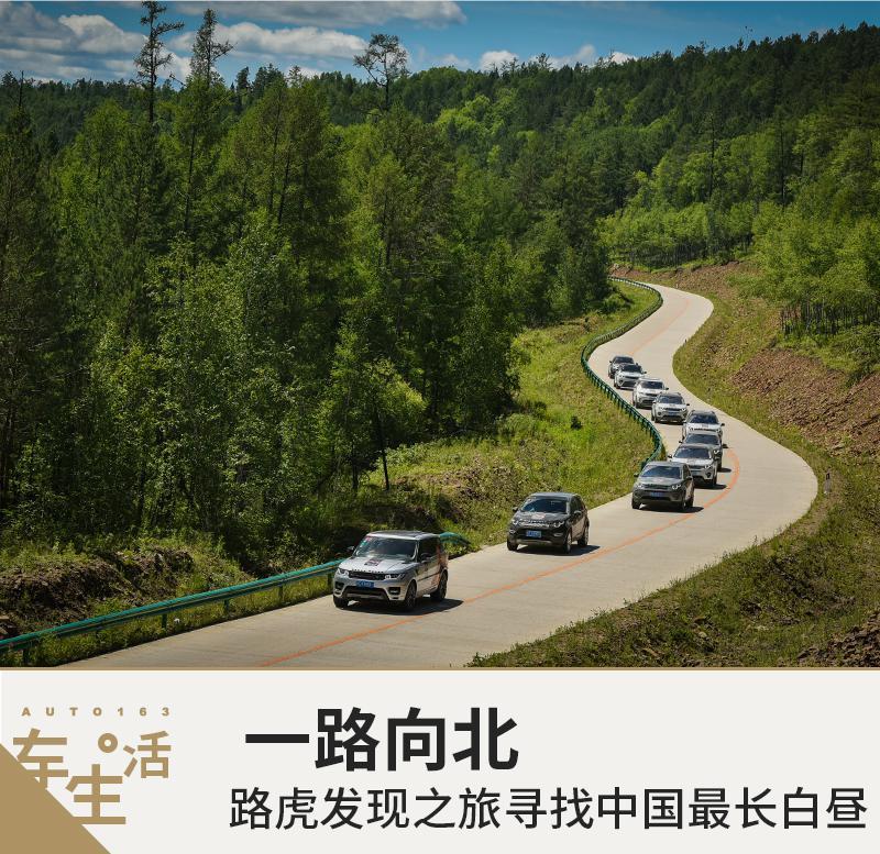 一路向北 路虎发现之旅寻找中国最长白昼