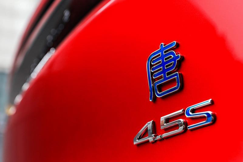 高颜值双模SUV 试驾全新一代唐DM 80