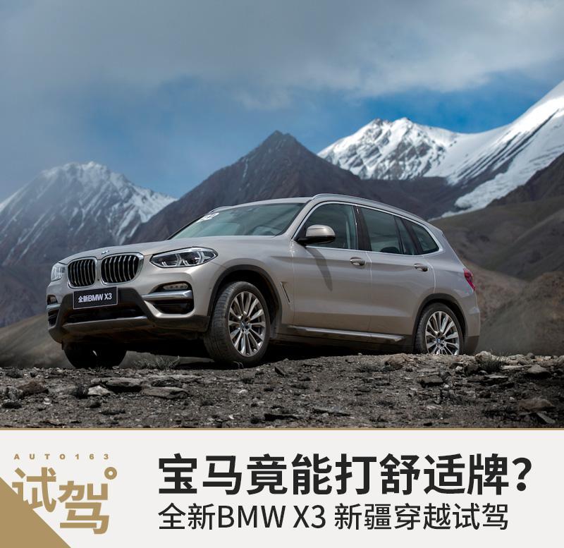 坚守本色之余再打舒适牌 试驾全新BMW X3