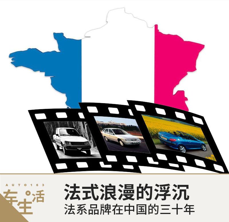 法式浪漫的浮沉 法系品牌在中国的三十年