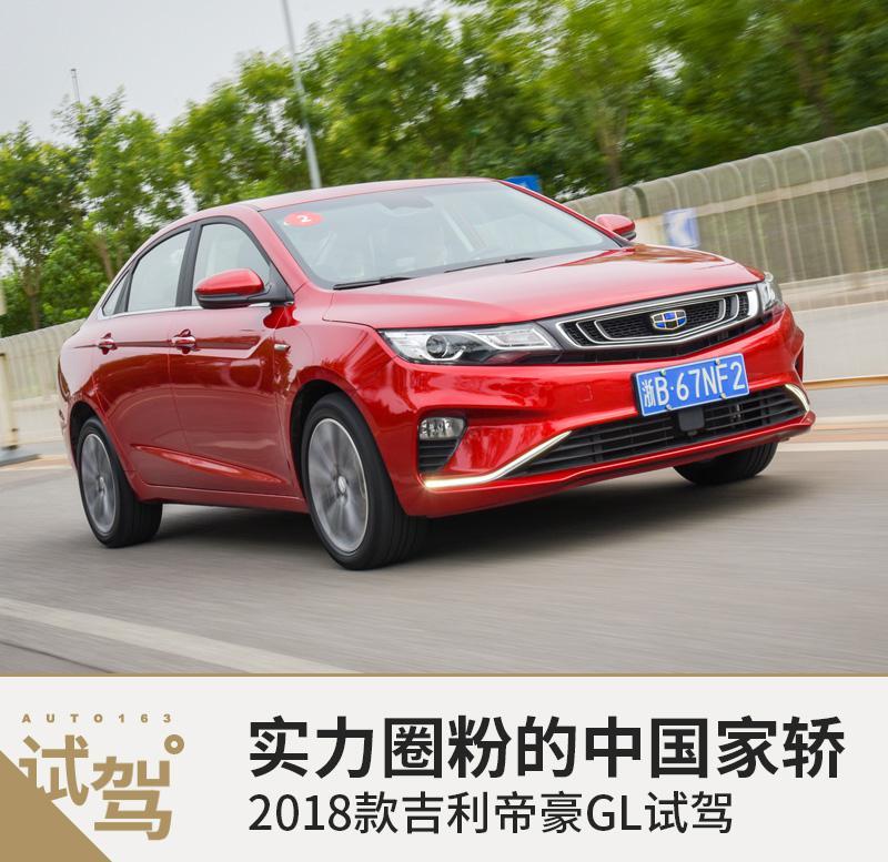 用实力圈粉的中国家轿 试驾2018款帝豪GL