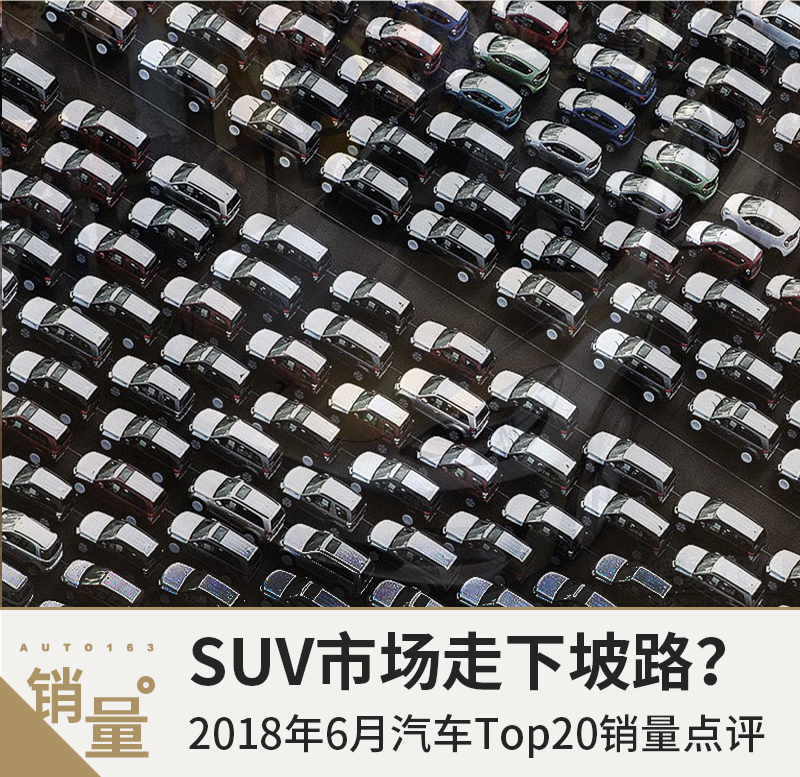 轿车增长SUV放缓 18年6月汽车销量排行Top20