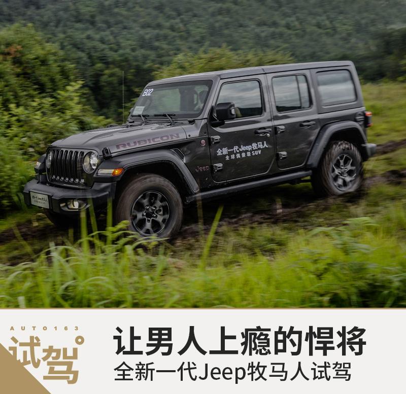 让男人上瘾的悍将 试驾Jeep新牧马人JL