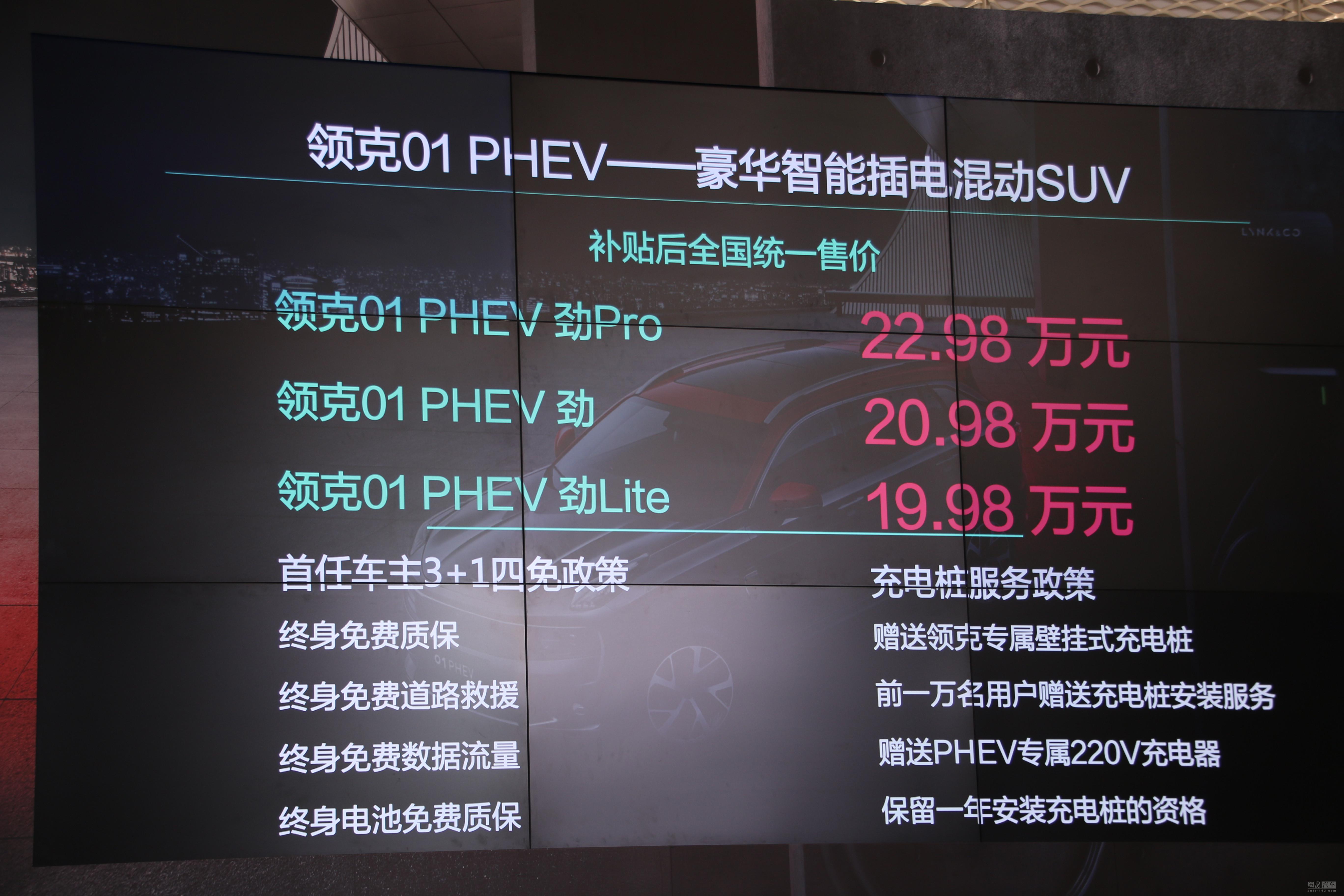 领克01 PHEV