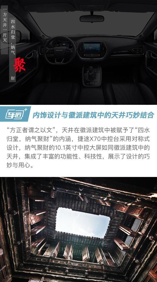 """捷途X70:完美诠释""""徽城翘楚""""的设计缩影"""