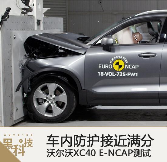乘员防护近满分 沃尔沃XC40 E-NCAP测试