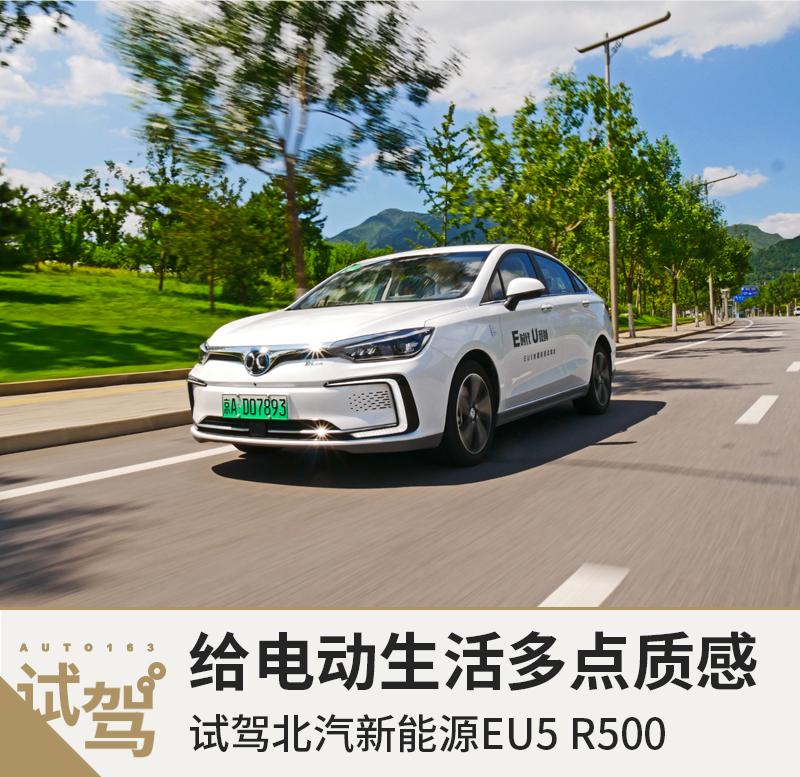 给电动生活多点质感 试驾北汽新能源EU5