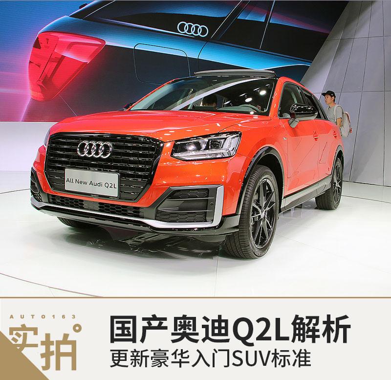 更新豪华入门SUV标准 国产奥迪Q2L解析