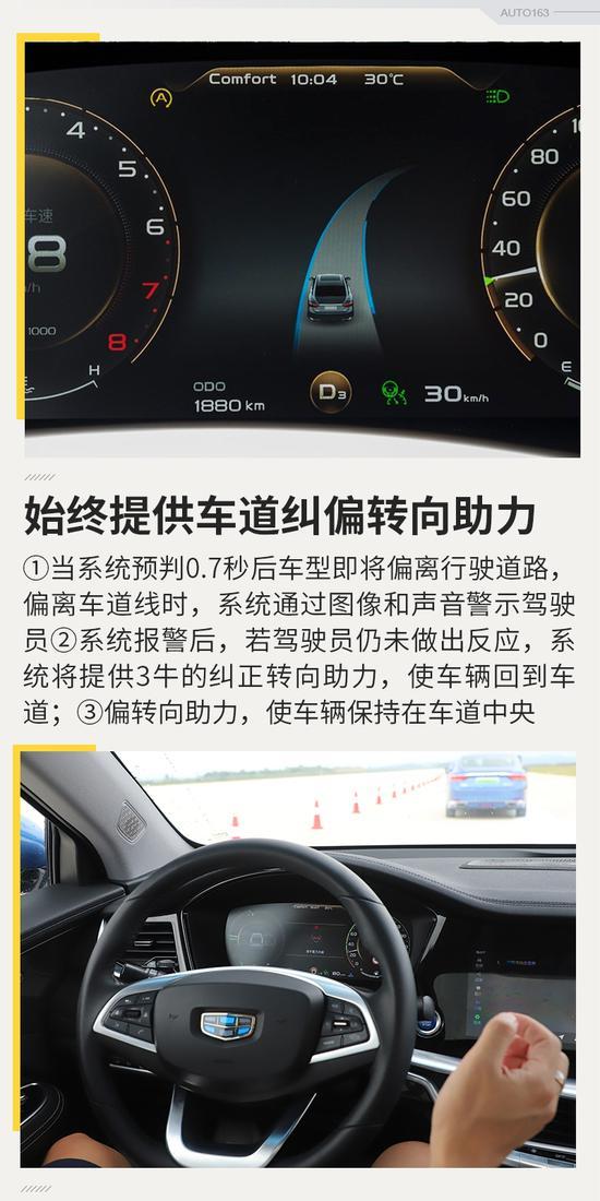 真的懂中国人 体验博瑞GEL2级智能驾驶系统