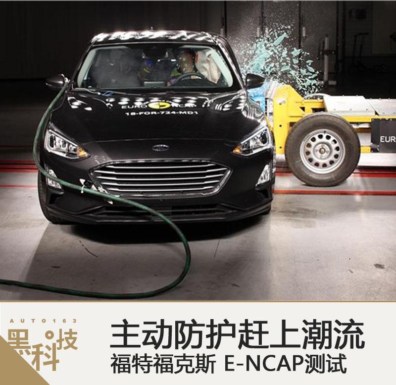 主动防护紧跟潮流 福克斯E-NCAP测试解读