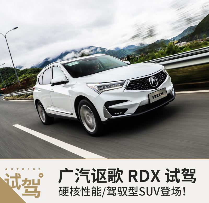 硬核性能/驾驭型SUV登场 试广汽讴歌RDX