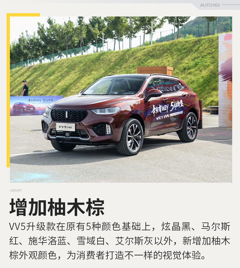 预计19日上市 VV5升级款网上抢购限500台