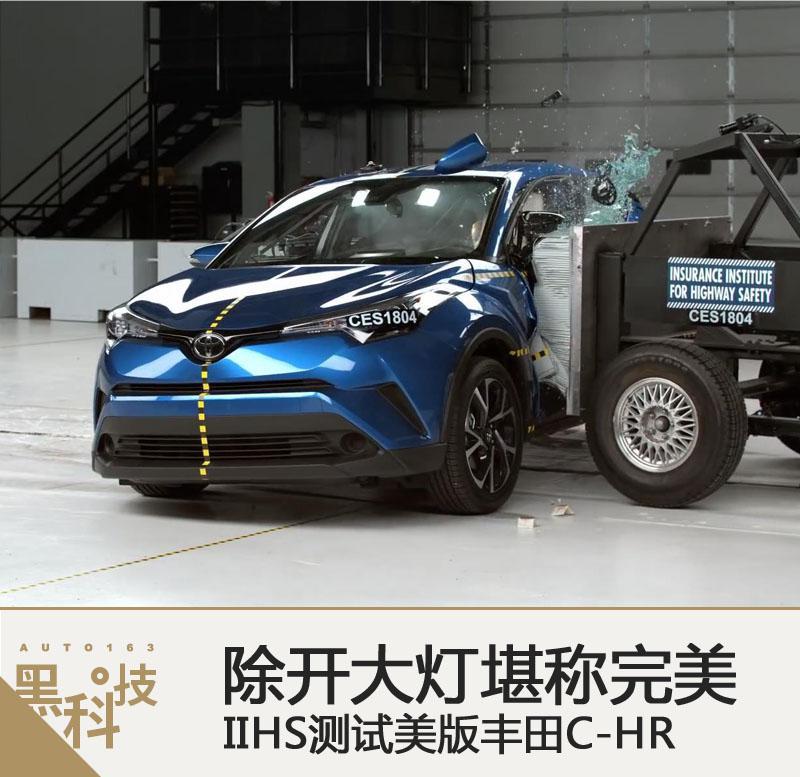 除开大灯堪称完美 IIHS测试美版丰田C