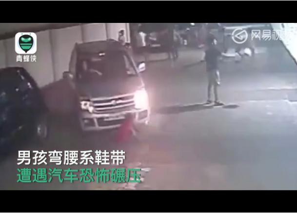 男孩系鞋带遭女司机恐怖碾压 竟然毫发未损