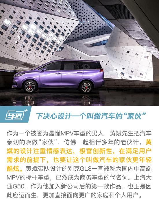上汽大通黄斌:最懂MPV的男人 赋予汽车设计生命