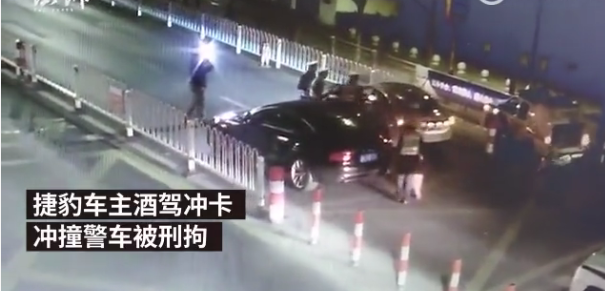 捷豹车主冲卡撞坏警车被拘