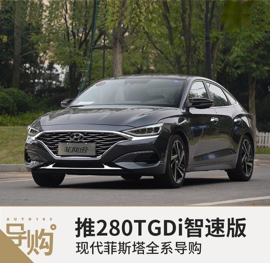 推荐280TGDi智速版 现代菲斯塔全系导购