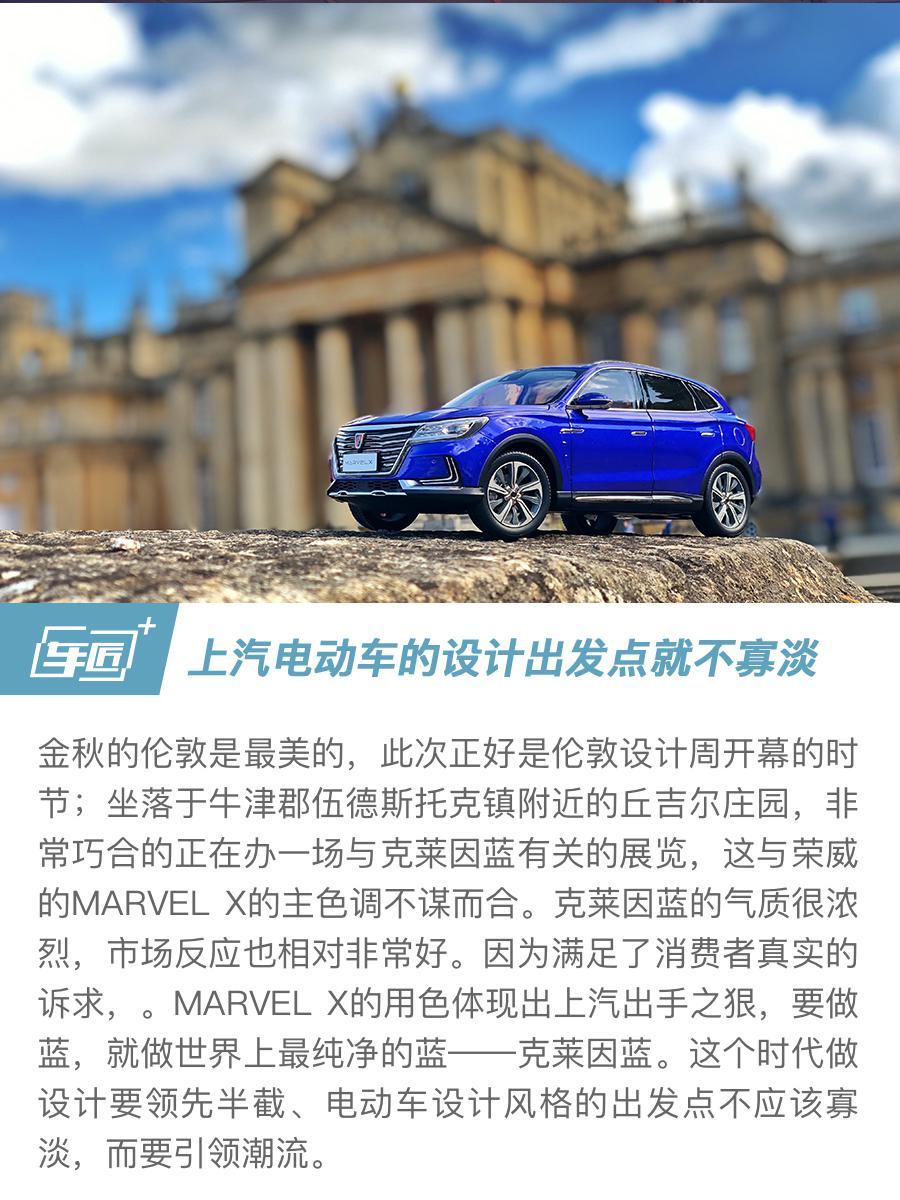 邵景峰:上汽设计在伦敦搞了一次中国式剪彩