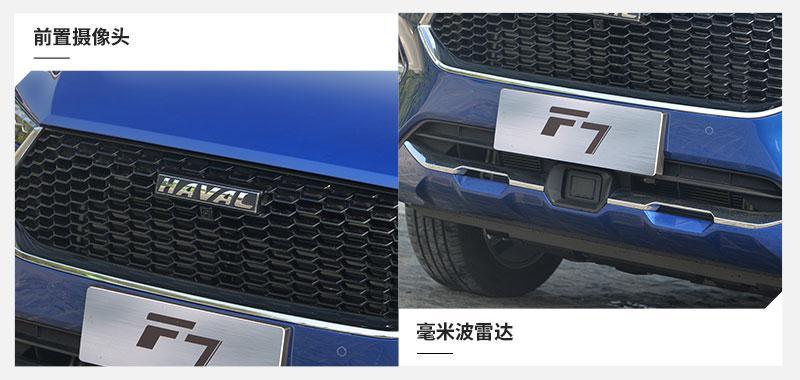 颜值加上硬实力 试驾哈弗F7 2.0T