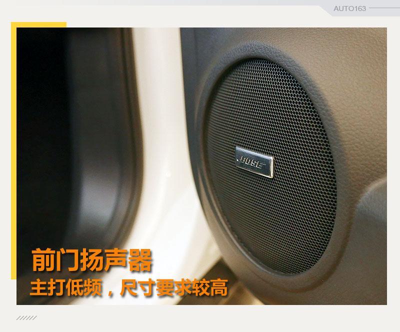 原厂定制表现均衡 奇骏BOSE音响技术解读