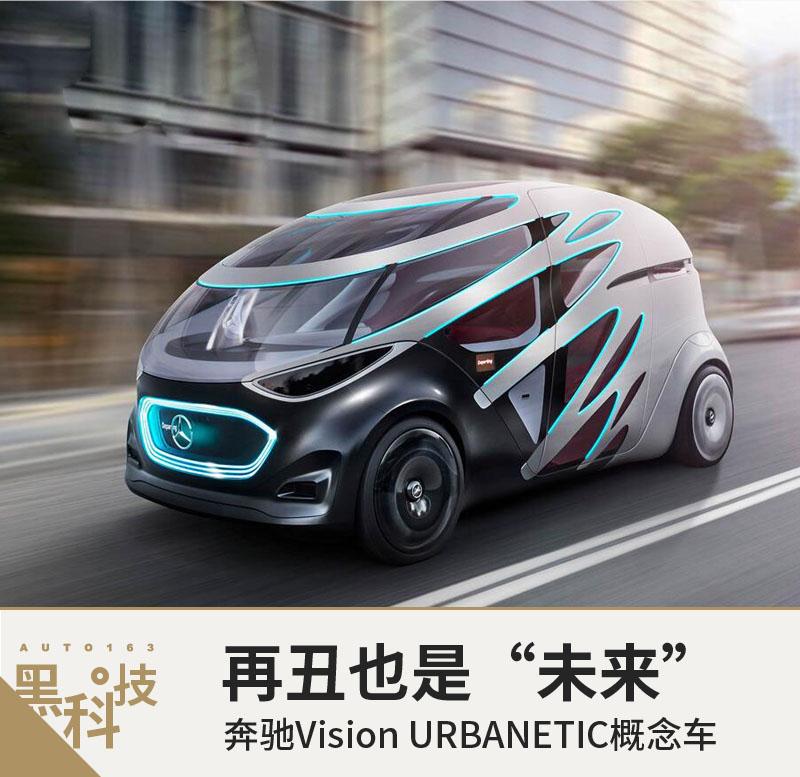 """再丑也是""""未来"""" 奔驰电动平台概念车解读"""