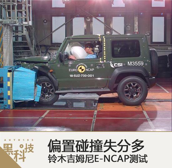 偏置碰撞失分多 新吉姆尼E-NCAP测试解读