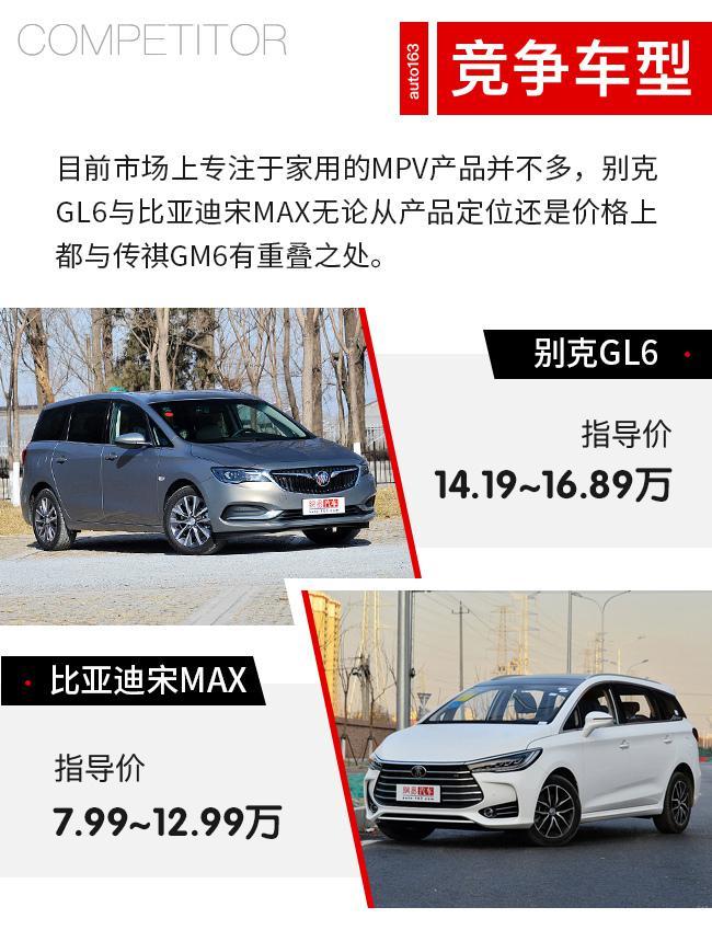 自主家用MPV猛将 广州车展实拍GM6