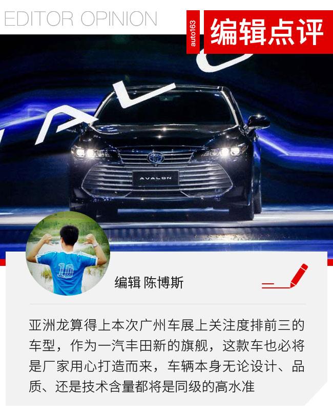 新旗舰来了 车展实拍一汽丰田亚洲龙