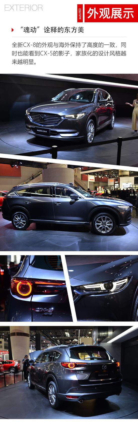 4款车型 长安马自达CX-8将于12月7日上市