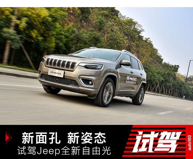 新面孔 新姿态 试驾Jeep全新自由光