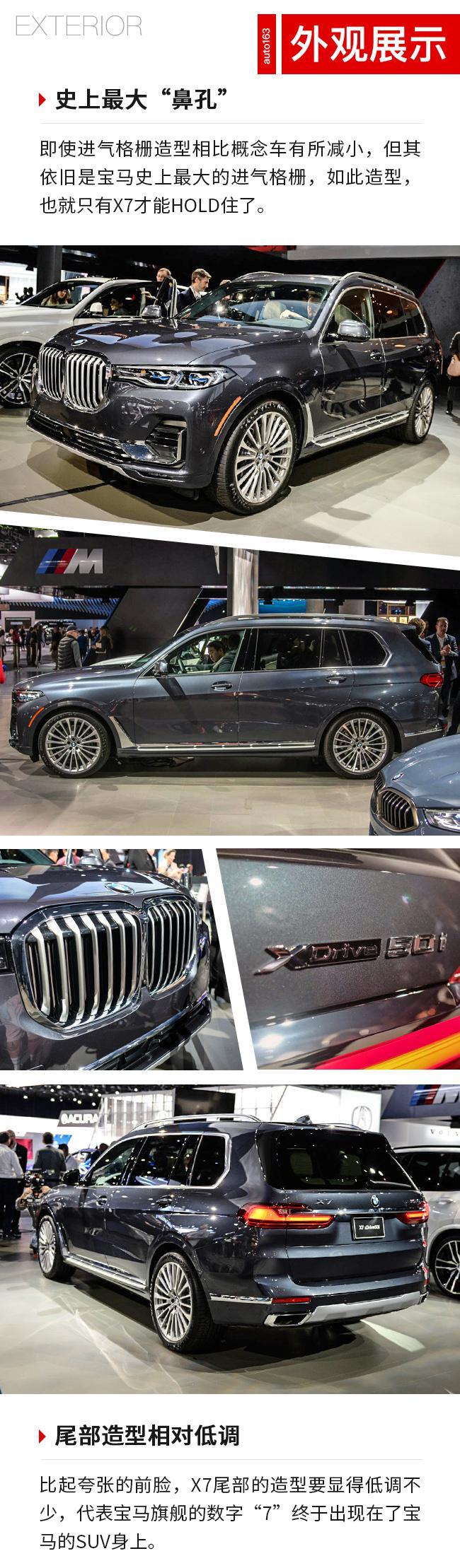 明年中旬国内见 洛杉矶车展体验宝马X7