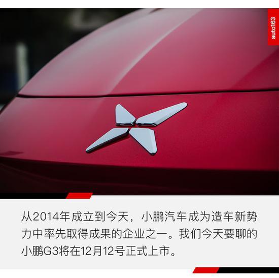 """新""""鹏""""友小惊喜  郑州工厂体验小鹏G3"""