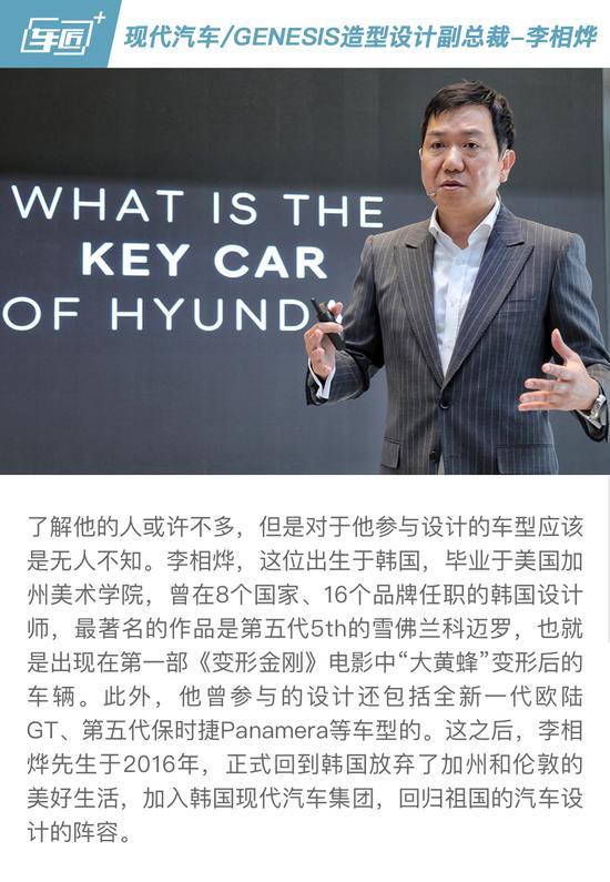 李相烨:现代汽车差异化表现是设计DNA传承