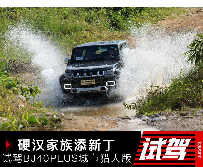 硬汉家族添新丁 网易汽车试驾北京汽车BJ40