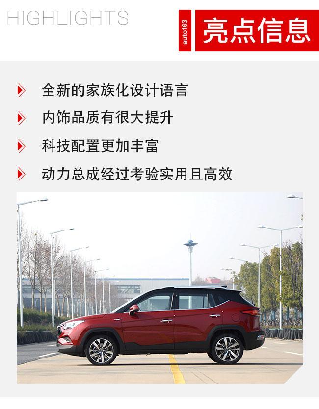 新势力的崛起 试驾江淮瑞风S4 1.5T 6MT