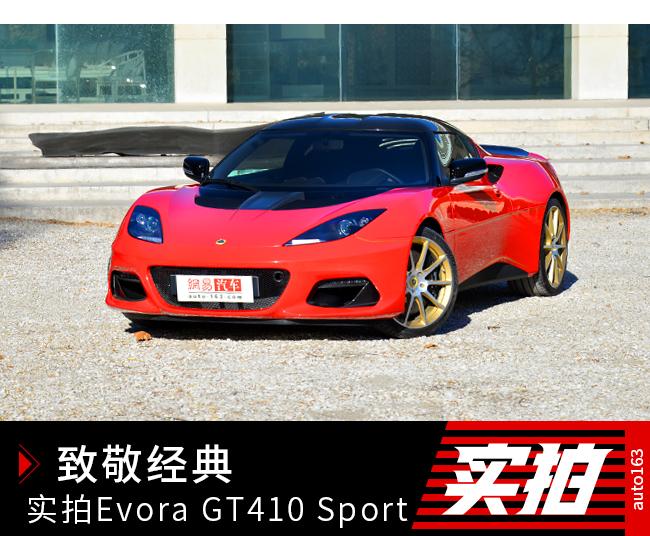 致敬经典 实拍路特斯Evora GT410 Sport