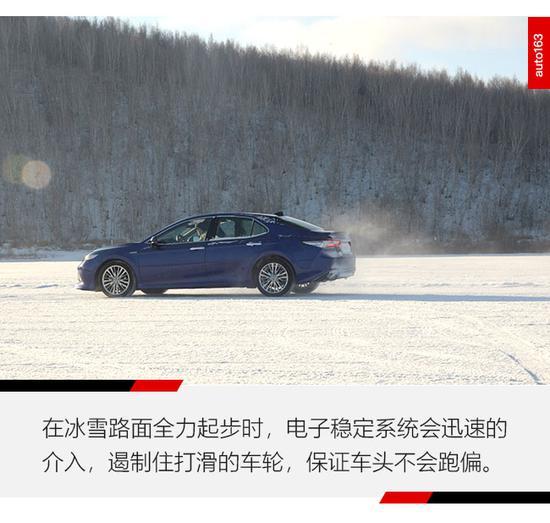 用科技挑战严寒 冰雪试驾凯美瑞双擎