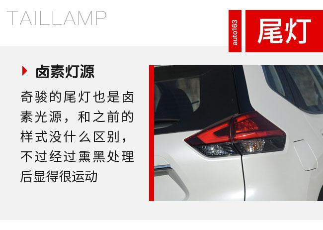 均衡中有亮点 试驾日产2019款奇骏2.0L