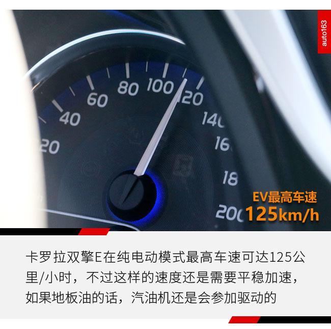 实力型定向生 试驾一汽丰田卡罗拉双擎E+