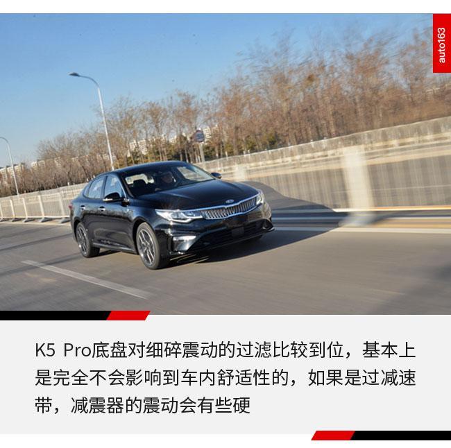 强化性价比 试东风悦达起亚K5 Pro 1.6T