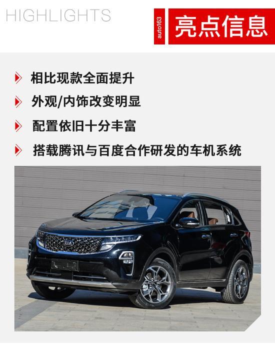 为中国市场而改变 实拍新一代起亚KX5