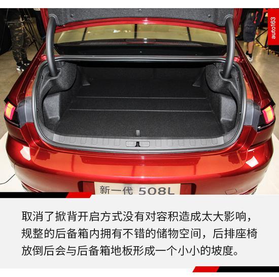 XXXXXXX 试驾全新东风标致508L
