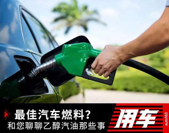 当前最佳汽车燃料? 和您聊聊乙醇汽油
