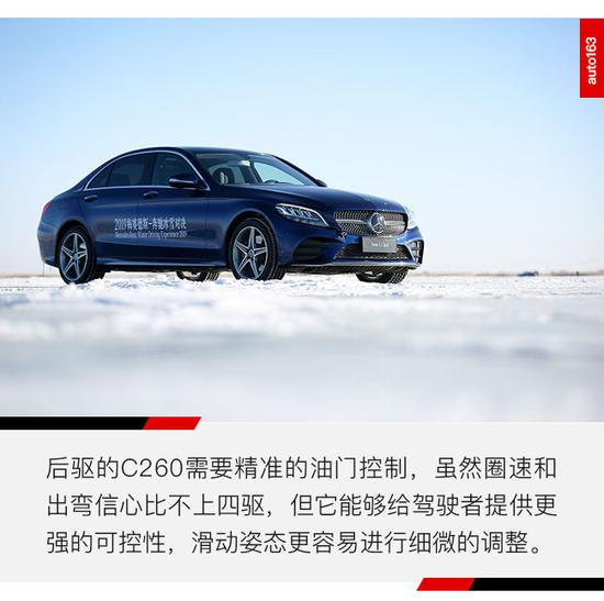 肆意·从容 2019梅赛德斯-奔驰冰雪体验