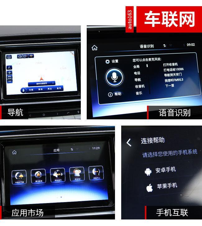 6座表现更优秀 实拍捷途X90 1.5T