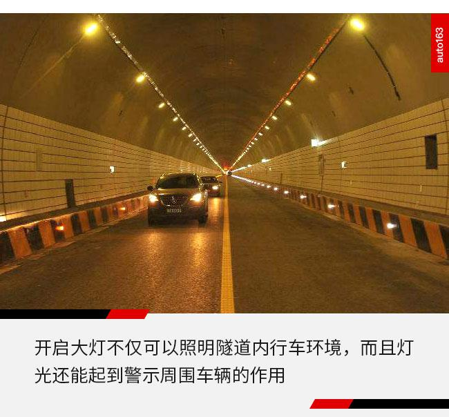 安全隐患不少 浅析隧道内行车注意事项